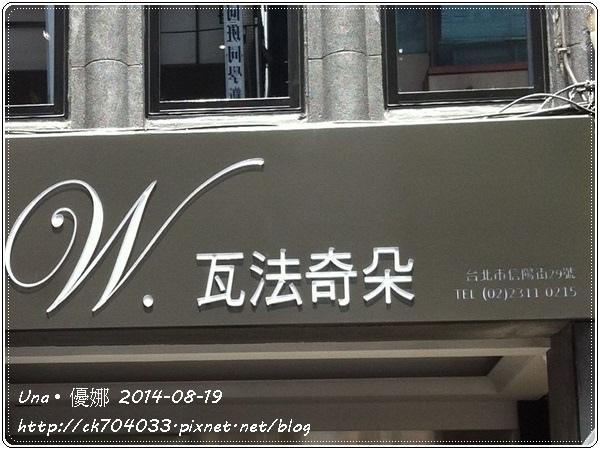瓦法奇朵咖啡館-信陽街