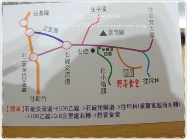 新北市石碇野宴食堂地圖