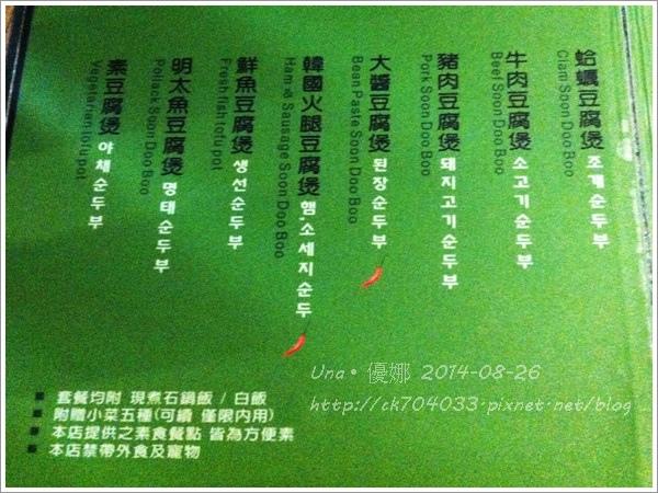 五鐵秋葉原3樓豆腐村菜單2