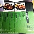 五鐵秋葉原3樓豆腐村菜單3