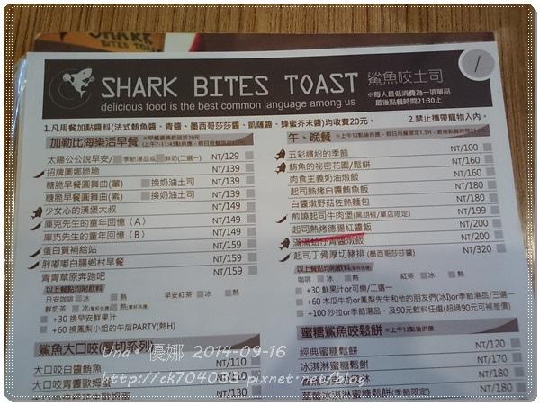 鯊魚咬吐司(館前店)菜單1