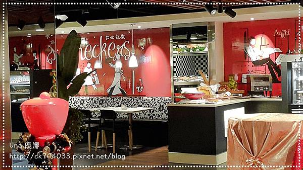 台北凱撒大飯店Checkers餐廳20141220_143015.jpg