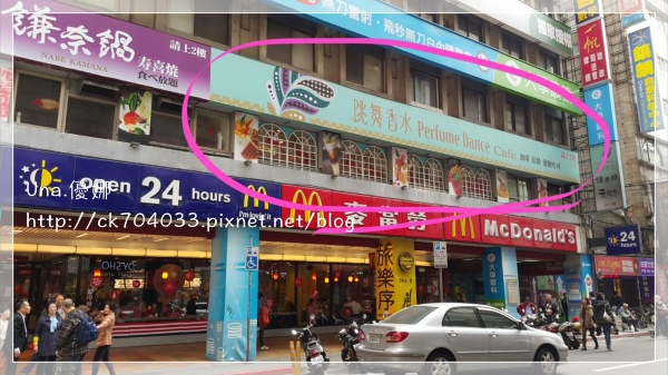 跳舞香水(台北)站前店2014-12-29 12.39.46.jpg