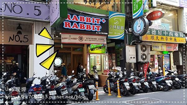 兔子兔子 Rabbit Rabbit 美式漢堡餐廳台北站前店20141230_114602.jpg
