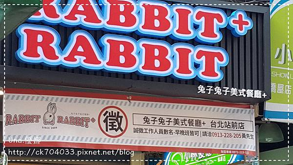兔子兔子 Rabbit Rabbit 美式漢堡餐廳台北站前店20141230_114612.jpg