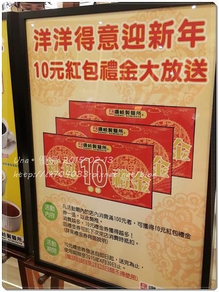 讚岐製麵所台北凱撒店.4