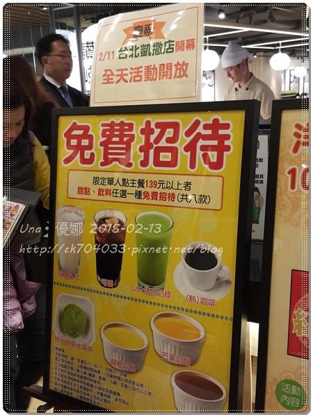 讚岐製麵所台北凱撒店.5