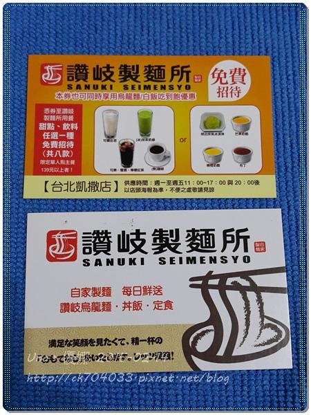 讚岐製麵所台北凱撒店.6