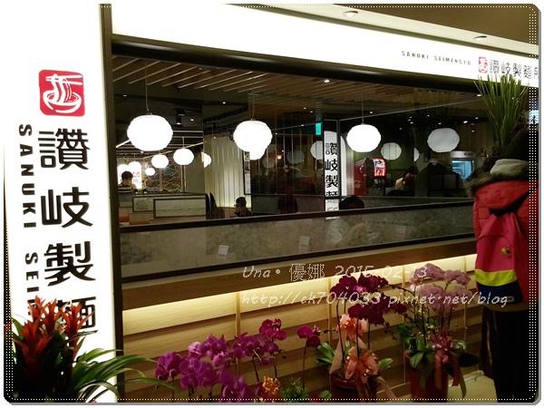 讚岐製麵所台北凱撒店0
