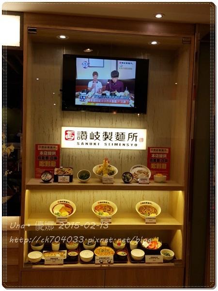 讚岐製麵所台北凱撒店2