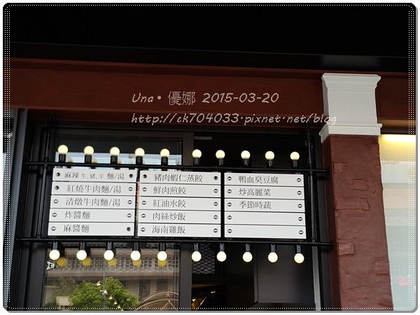麻膳堂HOYII北車站3