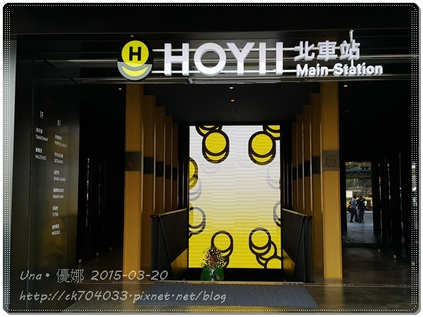 HOYII北車站