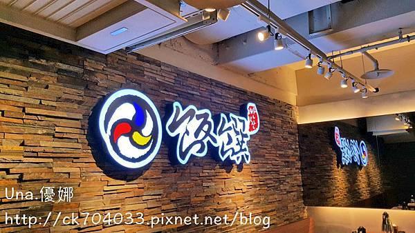 1飯饌韓式料理BANNCHAN.JPG