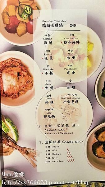 2飯饌韓式料理菜單BANNCHAN.JPG