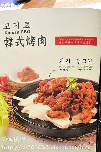 3飯饌韓式料理菜單BANNCHAN.JPG