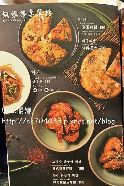 7飯饌韓式料理菜單BANNCHAN.JPG