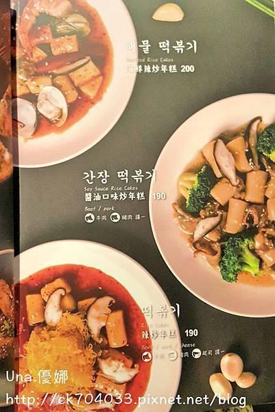 8飯饌韓式料理菜單BANNCHAN.JPG