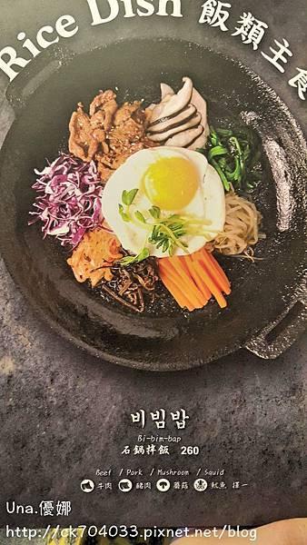 9飯饌韓式料理菜單BANNCHAN.JPG