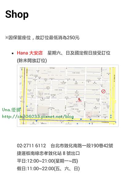 Hana cafe大安店營業時間.png