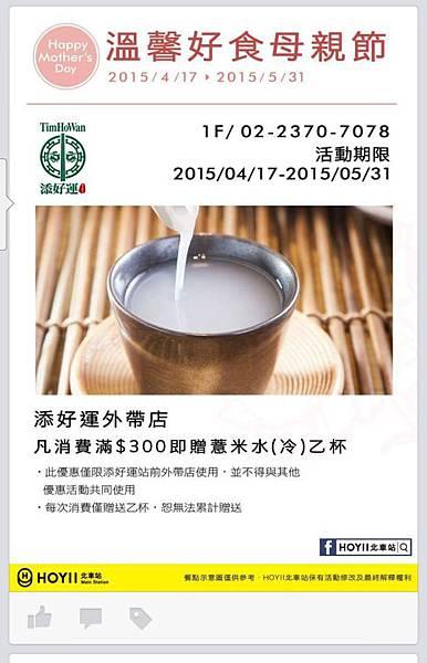 北車站美食廣場-2015母親節活動1