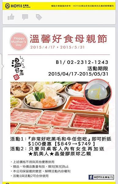 北車站美食廣場-2015母親節活動4