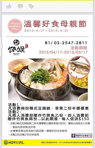 北車站美食廣場-2015母親節活動5