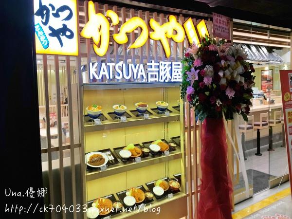 KATSUYA吉豚屋_6003.JPG