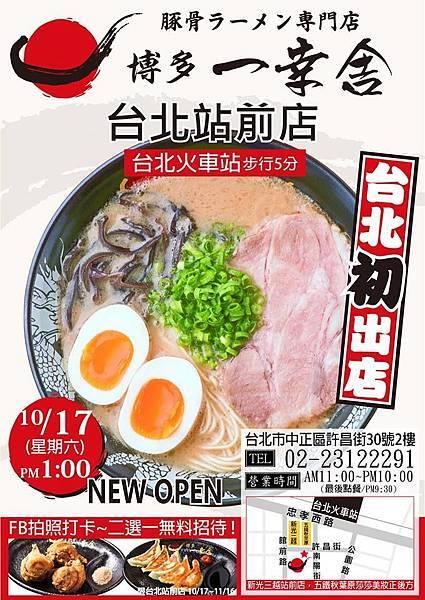博多一幸舍豚骨拉麵台北站前店2.jpg