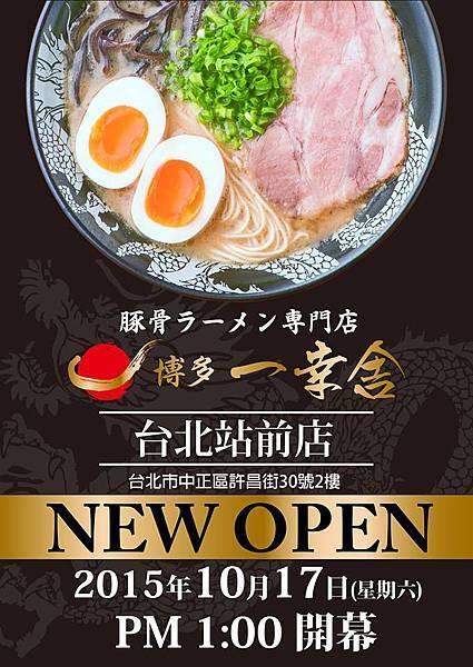 博多一幸舍豚骨拉麵台北站前店6_n.jpg