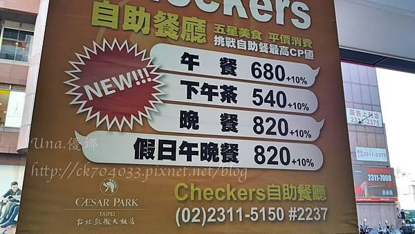 台北凱撒大飯店20151106_135106_Fotor.jpg