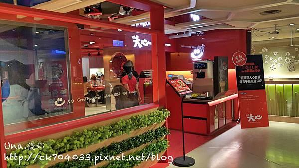 1大心新泰式麵食站前店大心新泰式麵食站前店20151110_125753.JPG