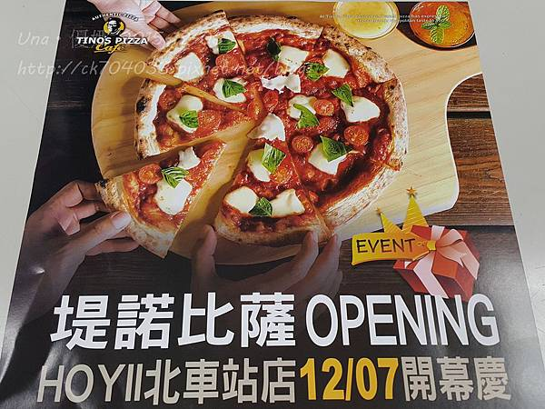 堤諾比薩HOYII北車站店_103457