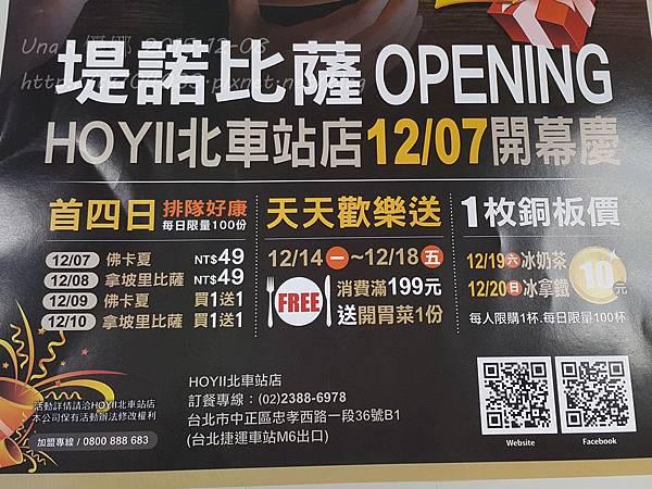 堤諾比薩HOYII北車站店_103619
