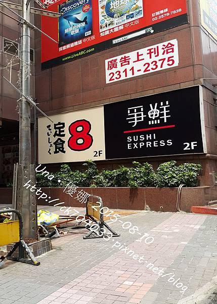 爭鮮迴轉壽司站前店-1.jpg