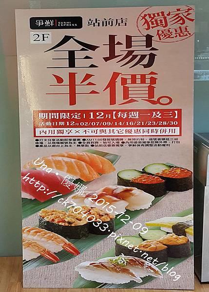 爭鮮迴轉壽司站前店-半價優惠1.jpg
