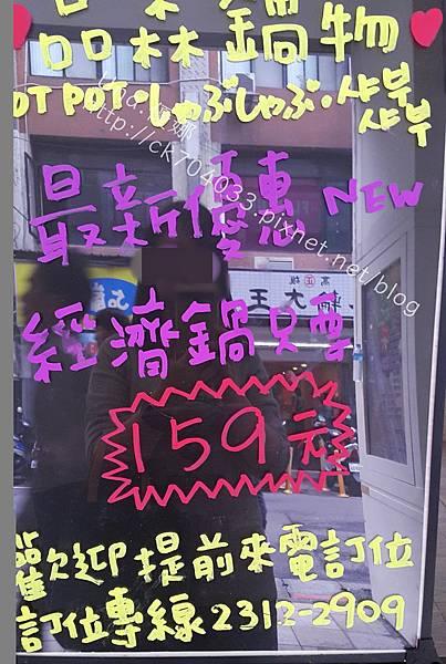 品森日式石頭火鍋-001.jpg