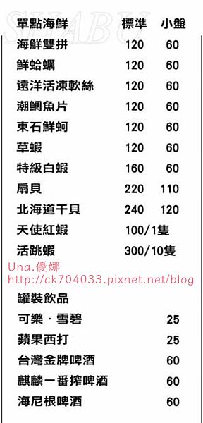 品森日式石頭火鍋-菜單00001.png