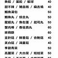 品森日式石頭火鍋-菜單1001.png