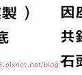 品森日式石頭火鍋-菜單10001.png