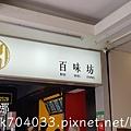 百味坊-002.jpg