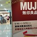 muji-2.jpg