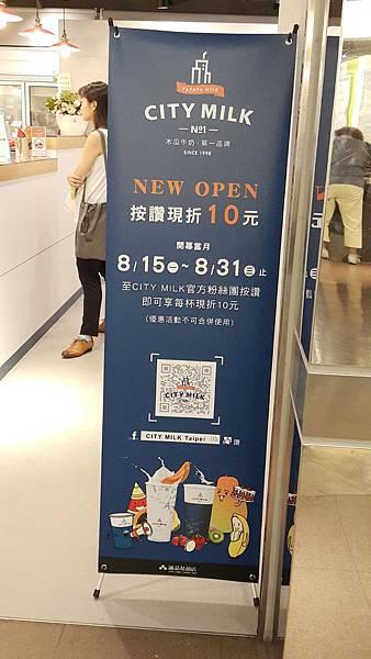 City Milk Taipei .jpg