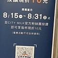City Milk 木瓜牛奶誠品站前店-1.jpg