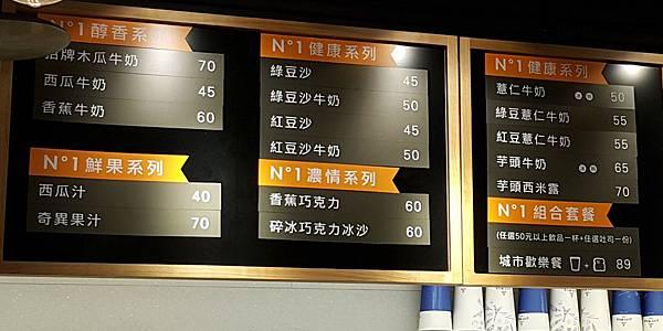City Milk 木瓜牛奶誠品站前店-菜單1