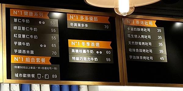 City Milk 木瓜牛奶誠品站前店-菜單2