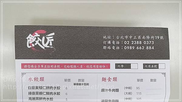南陽街餃匠菜單001.20160328_134245.jpg