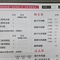 南陽街餃匠菜單002.20160328_134257.jpg