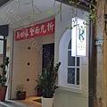 k kitchen 南陽街019.jpg