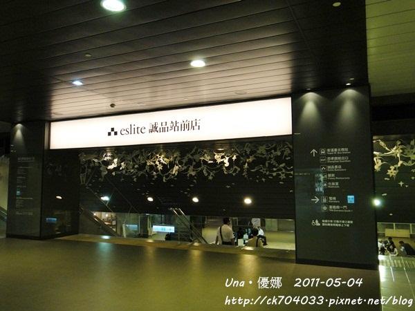 誠品站前店3.JPG