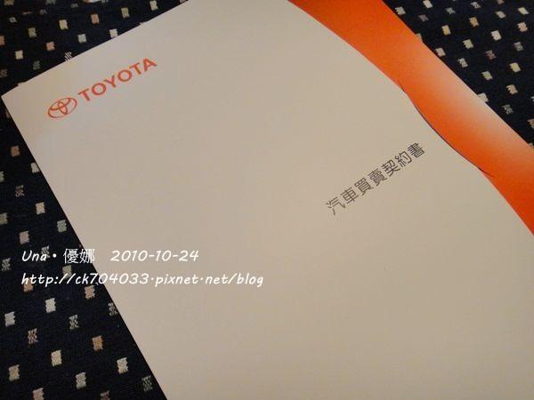 銀色Toyota wish汽車買賣契約書.JPG